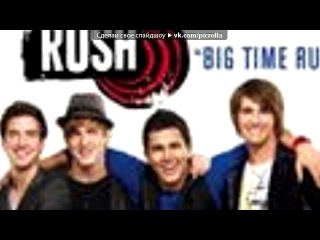 �� ���� ����� ��� ������ Big Time Rush -  - Big Time Rush -  Picrolla
